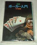 ポーカー入門.JPG